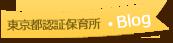 東京認証保育園のブログ