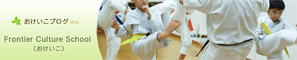 Frontier Culture School (おけいこ)