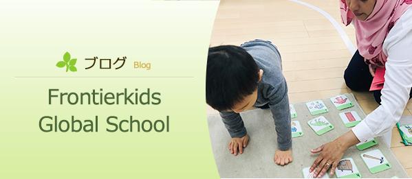 Frontier Global School
