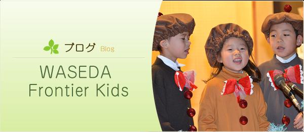 Waseda Frontier Kids