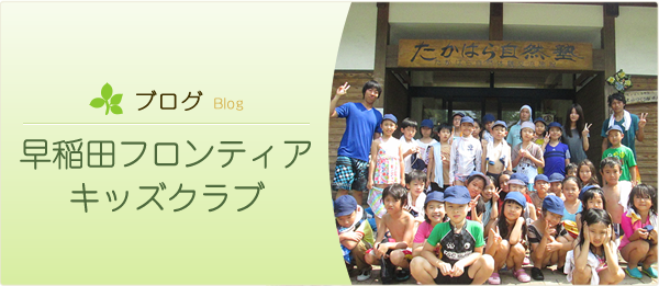 早稲田フロンティアキッズクラブ