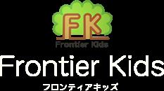 モンテッソーリ導入の保育サービス・幼児教室・学童保育|フロンティアキッズ