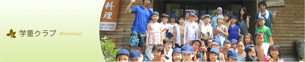 学童保育(早稲田フロンティアキッズクラブ)