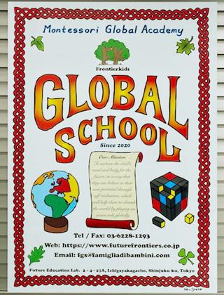 フロンティアキッズグローバルスクール