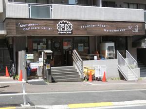 フロンティアキッズ夏目坂