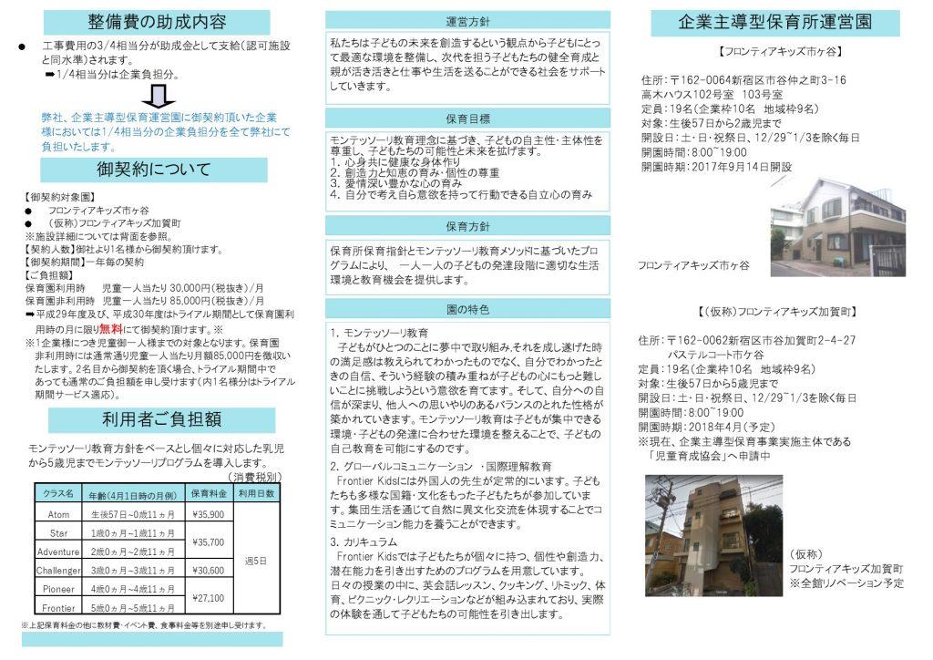 企業主導型パンフレット2