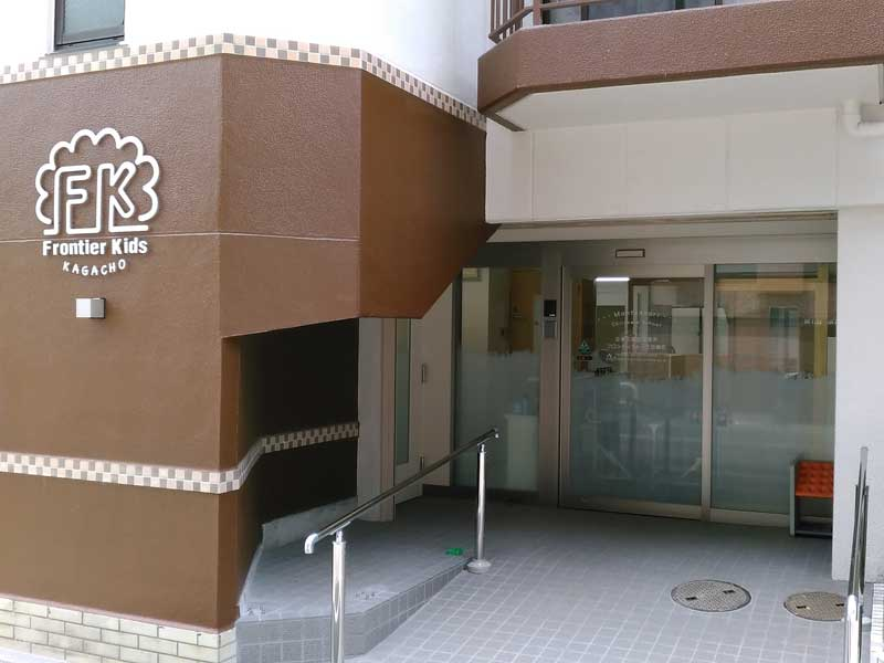 フロンティアキッズ加賀町