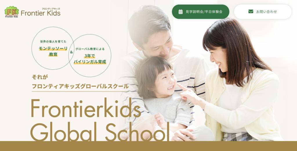 Frontierkids Grobal School特別サイト