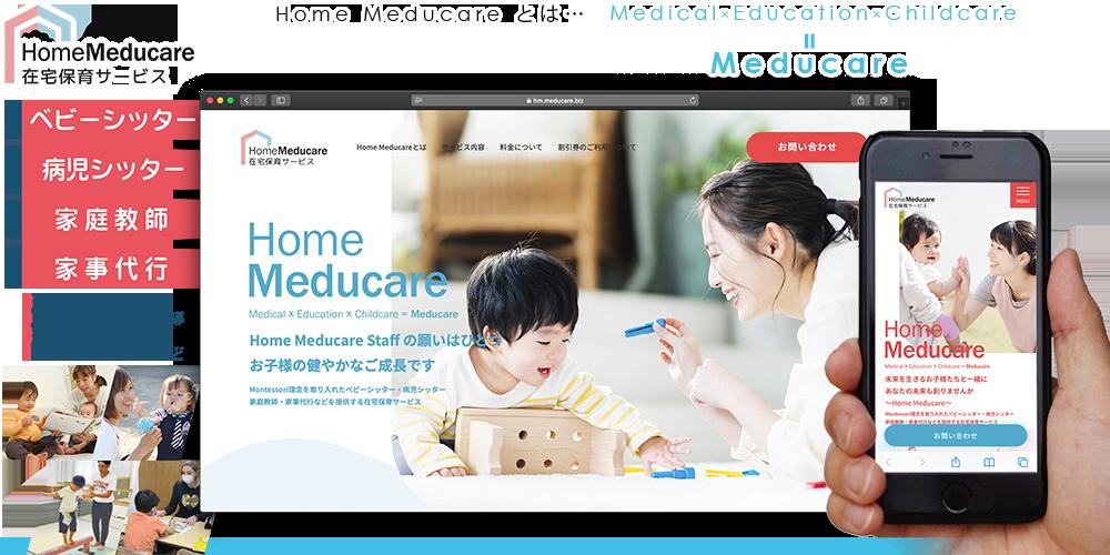 HomeMeducare特設サイト