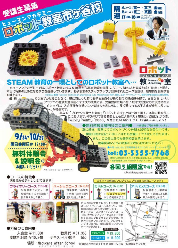ロボット教室無料体験会